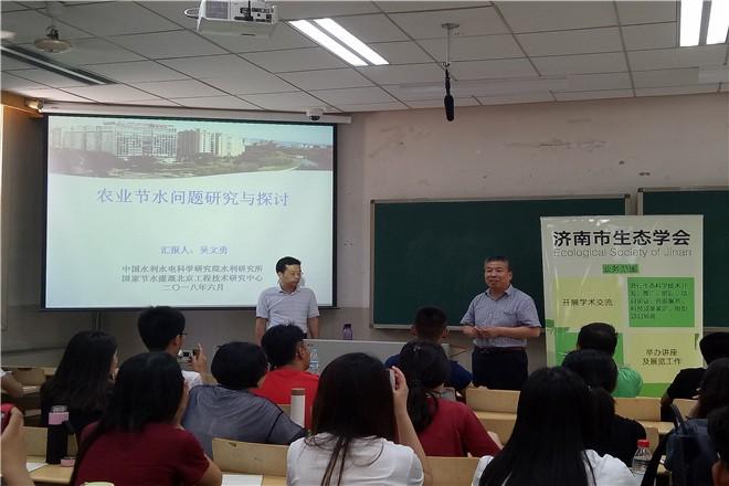 中国水利水电科学研究院吴文勇教授应邀 到水利与环境学院作学术报告